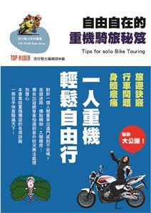 TopRider系列叢書 - 自由的重機騎旅