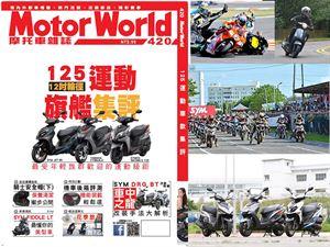 《MotorWorld》摩托車雜誌420期