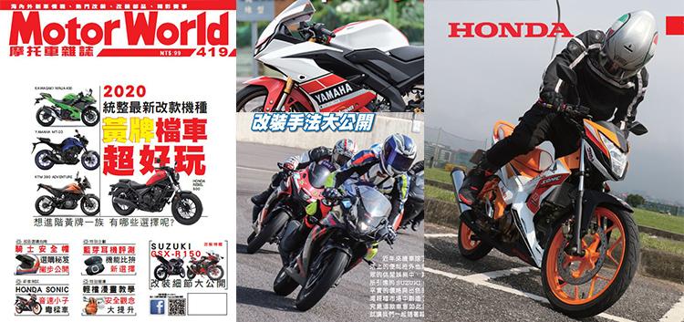 《MotorWorld》摩托車雜誌419期